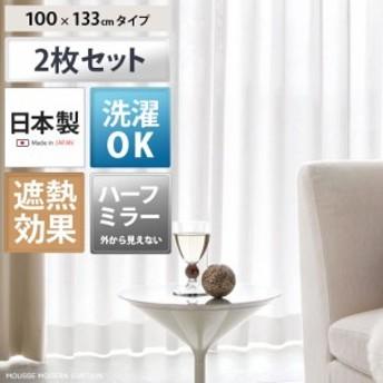 カーテン レースカーテン ミラーレースカーテン 2枚組 遮熱 遮熱カーテン 日本製 シンプル 北欧 モダン 洗える 白 ホワイト ハーフミラー