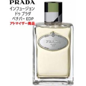 プラダ インフュージョン ドゥ ベチバー EDP 1ml 香水 女性用 男性 お試し ミニボトル ミニ アトマイザー