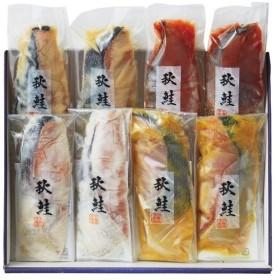 羅臼産 秋鮭の漬魚味くらべ 5368
