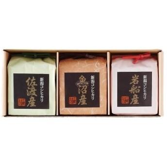 新潟県産 コシヒカリ 食べ比べギフト NKT300-3