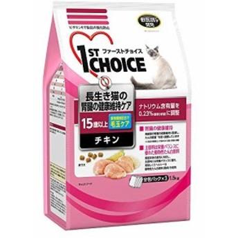 送料無料!ファーストチョイス キャットフード 15歳以上 長生き猫の腎臓の健康維持ケア チキン 1.5kg