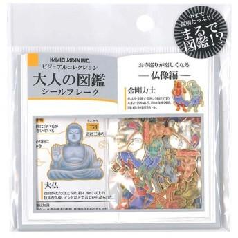 シールフレーク カミオジャパン 大人の図鑑 仏像 22695
