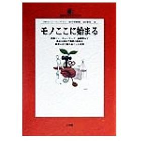 モノここに始まる 地球人ライブラリー042/ヨハン・ベックマン(著者),今井幹晴(訳者)