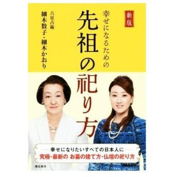 幸せになるための先祖の祀り方 新版/細木数子(著者),細木かおり(著者)