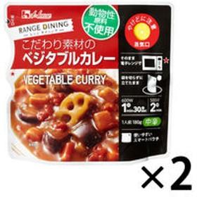 【アウトレット】ハウス食品 レンジダイニング ベジタブルカレー 1セット(180g×2個)