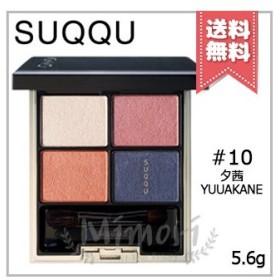 【送料無料】SUQQU スック デザイニング カラー アイズ #10 夕茜 YUUAKANE 【チップ・ブラシ付】 5.6g