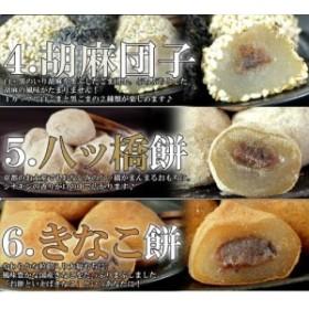もちもち大福とお餅6種食べ比べセット 60~70個