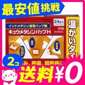 1個あたり1176円 キュウメタシンパップ H 24枚 2個セット  第2類医薬品