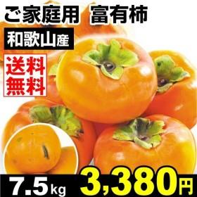 柿 かき 富有柿 和歌山産 ご家庭用 7.5kg 大特価 特別価格 数量限定 果物 食品 国華園