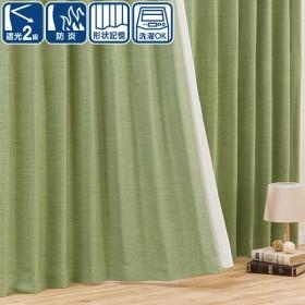 遮光2級・防炎カーテン(パレット3 イエローグリーン 100X225X2) ニトリ 『玄関先迄納品』 『1年保証』〔合計金額7560円以上送料無料対象商品〕