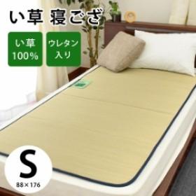 い草 シーツ 寝ござ 約88×176cm シングルサイズ相当 ウレタン使用 敷きパッド い草シーツ ござ 茣蓙 マット ねござ 寝茣蓙 シングル
