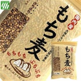 [4袋] 国内産 もち麦 280g×4袋 (1.12kg)