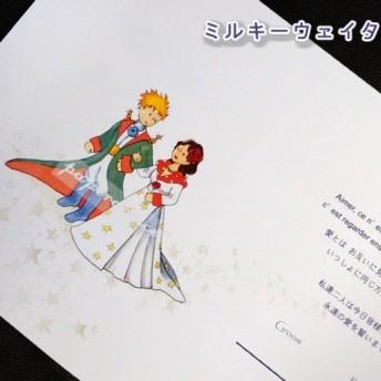 星の王子さまの結婚式バージンロード☆星の河を渡る新郎新婦☆ウェディングツリー兼用結婚証明書
