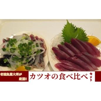 本生!老舗魚屋大将が厳選したカツオの食べ比べセット!本格カツオ藁焼きタタキと刺身(合計400g)