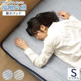 シングル 冷感敷パッド マナクールボーダー 敷きパッド しきパッド 敷パッド 敷きパット しきパット 敷パット ベッドパッド ベットパット