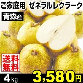 梨 青森産ご家庭用ゼネラルレクラーク約4kg なし 食品 国華園