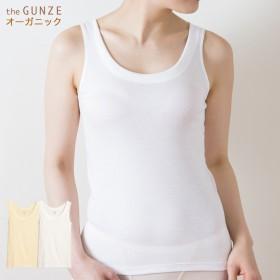 GUNZE グンゼ the GUNZE(ザグンゼ) 【ORGANIC】タンクトップ(レディース) ナチュラルホワイト LL
