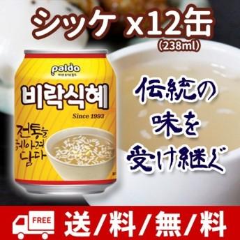 【送料無料】ビラク シッケ 238ml×12缶 (1Box) 甘米汁 パルド Paldo 韓国食品 飲料 ◆お米の粒が入っている韓国伝統のお米ジュース