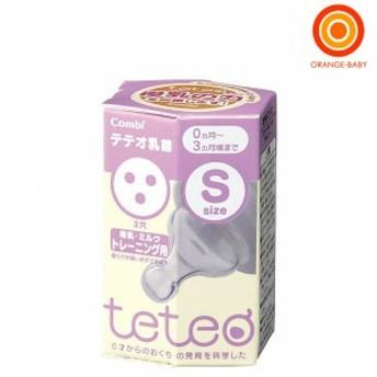 コンビ テテオ乳首母乳・ミルクトレーニング用Sサイズ1個入