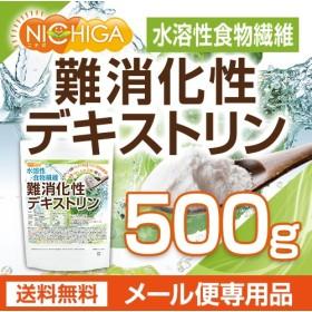 難消化性デキストリン 500g 製品のリニューアル致しました (計量スプーン付) 【メール便専用品】【送料無料】 水溶性食物繊維 [01] NICHIGA(ニチガ)