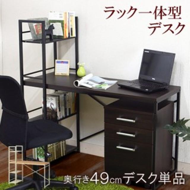 パソコンデスク 奥行き49 ブックシェルフ付き デスク 幅120 ラック付きデスク 49 ナチュラル ダークブラウン パソコンデスク PCデスク 机