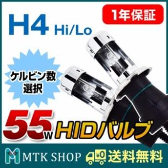 【セール対象品】HIDバルブ H4 Hi/Lo 交換 55W (HV-55W-H4)ヘッドライト フォグランプ ディスチャージ キセノン