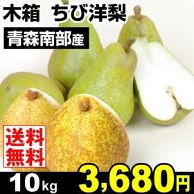 梨 青森産 木箱 ちび洋梨 10kg なし 食品 国華園