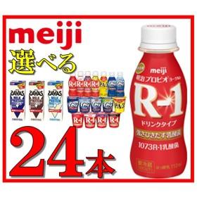 クーポン使えます!24本!選べる!明治プロビオヨーグルトR-1、PA-3、LG21、ザバスプロテイン ミルク飲料など※関東関西送料無料!(ザバス常温、R-1チルドでお届けです)