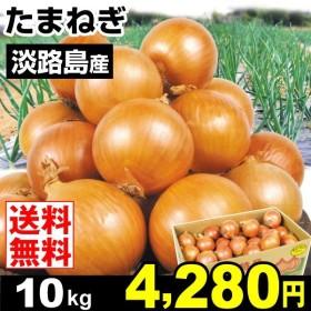 たまねぎ 淡路島産 玉ねぎ 10kg 玉ねぎ 野菜 玉葱 タマネギ 食品 グルメ 国華園