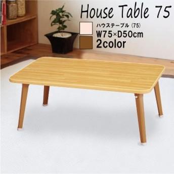 ハウステーブル(75) (ナチュラル) 幅75×奥行50×高さ29.5cm [机][テーブル][ミニ][コンパクト][折りたたみ][折れ脚][木目][一人用][来客