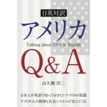 アメリカQ&A 日英対訳 山久瀬洋二/著