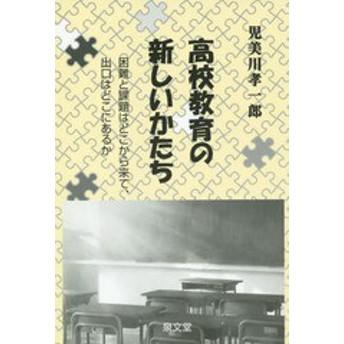 送料無料有/[書籍]/高校教育の新しいかたち 困難と課題はどこから来て出口はどこにあるか/児美川孝一郎/著/NEOBK-2365907