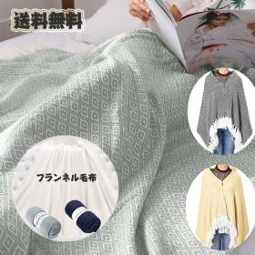 【送料無料】LANGRIA肩掛け毛布 タッセルデザイン 着る毛布 オフィスエアコン対応 薄い毛布 肌にやさしい 柔らかい オフィス旅行出張用 選べる2タイプ