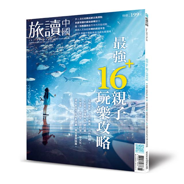Or旅讀中國 2019年6月號第88期(無贈品)