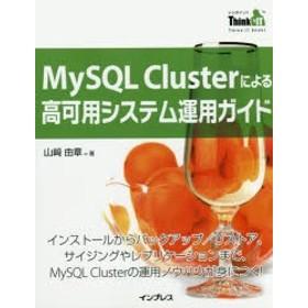 【新品】【本】MySQL Clusterによる高可用システム運用ガイド インストールからバックアップ/リストア、サイジングやレプリケーション