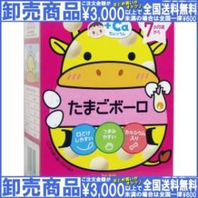 和光堂 赤ちゃんのおやつ+Ca たまごボーロ 15g×3袋