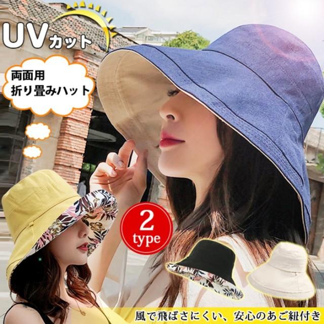 両面用日よけ帽子 つば広帽子 UV対策 UVカット 両面用 折りたたみ つば広 紫外線対策 リバーシブル レディース 可愛い 帽子 あご紐付き 夏帽子 折りたたみ帽子 ハット 小顔 女優帽 折り畳み