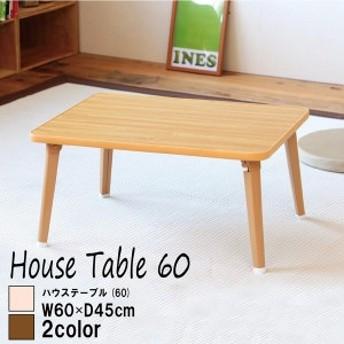 ハウステーブル(60) (ナチュラル) 幅60×奥行45×高さ29.5cm [机][テーブル][ミニ][コンパクト][折りたたみ][折れ脚][木目][一人用][来客