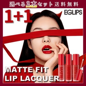 1+1NEW!REDリップラッカーVELVETティント/EGLIPS/唇にぴったり密着/レッドリップ/MLBBリップ/韓国コスメ/韓国NO1マット/ユチューバー大人気/イーグリップス/送料無料