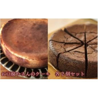 ソイガトーショコラと豆腐と柚子のベイクドチーズケーキ 各2個セット