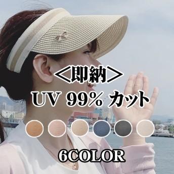 レディース つば広 折りたたみ UVカット サンバイザー ストローハット 日焼け止め 紫外線対策 おしゃれ アウトドア
