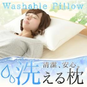 タイムセール特価!★洗える!ウォッシャブル枕 アイボリー 43×63cm ふかふかの寝心地 洗えるからいつでも清潔・安心