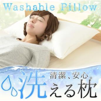 洗える!ウォッシャブル枕 アイボリー 43×63cm ふかふかの寝心地 洗えるからいつでも清潔・安心