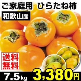 柿 かき 和歌山産 ご家庭用 ひらたね柿 7.5kg 果物 食品 国華園