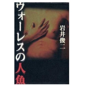 ウォーレスの人魚/岩井俊二(著者)