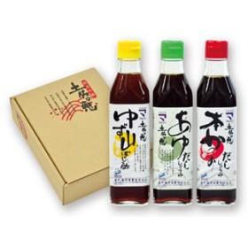 土佐の恵セット(だし醤油3種)