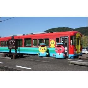 あなただけの貸切列車 土佐くろしお鉄道 宿毛線(中村~宿毛)