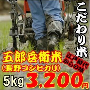 【こだわり米】五郎兵衛米 5kg(長野県産コシヒカリ) お米/米/特にもっちり味