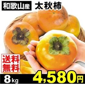 柿 かき 和歌山産 太秋柿 8kg 果物 食品 国華園
