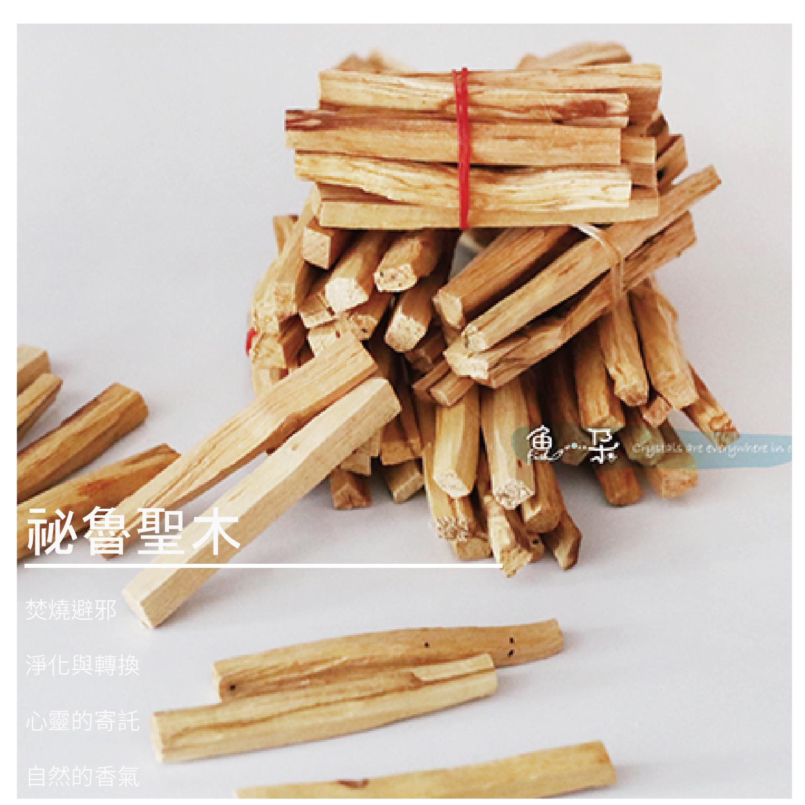 【魚朵】祕魯聖木(Palo Santo / Holy wood)